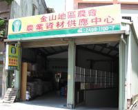 農業資材供應中心
