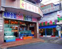 野柳海鮮美食女皇餐廳