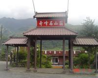 奇峰石溫泉山莊