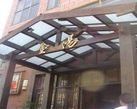 金湯溫泉養生館