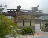金湧泉汽車旅館