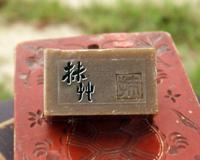 阿原肥皂(天然肥皂)